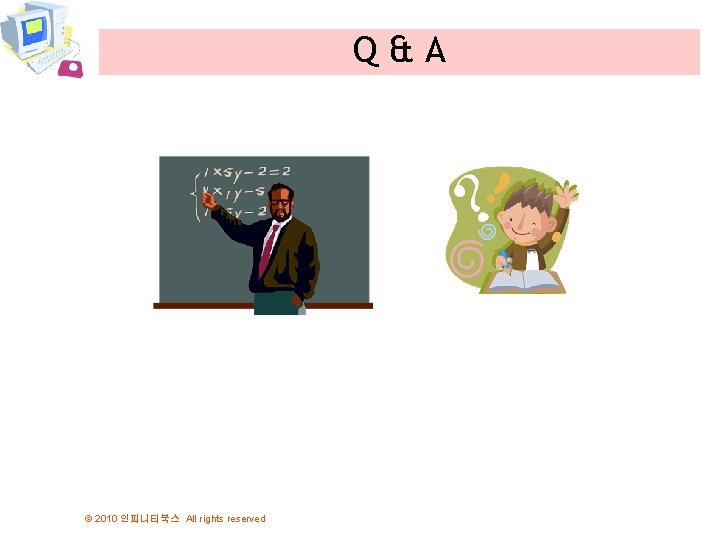 Q&A © 2010 인피니티북스 All rights reserved