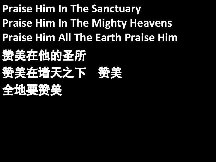 Praise Him In The Sanctuary Praise Him In The Mighty Heavens Praise Him All