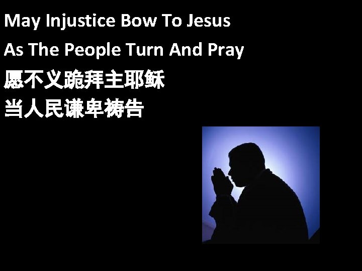 May Injustice Bow To Jesus As The People Turn And Pray 愿不义跪拜主耶稣 当人民谦卑祷告