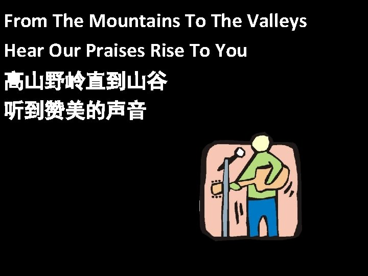 From The Mountains To The Valleys Hear Our Praises Rise To You 高山野岭直到山谷 听到赞美的声音