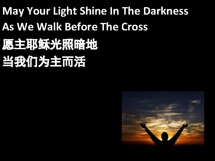 May Your Light Shine In The Darkness As We Walk Before The Cross 愿主耶稣光照暗地