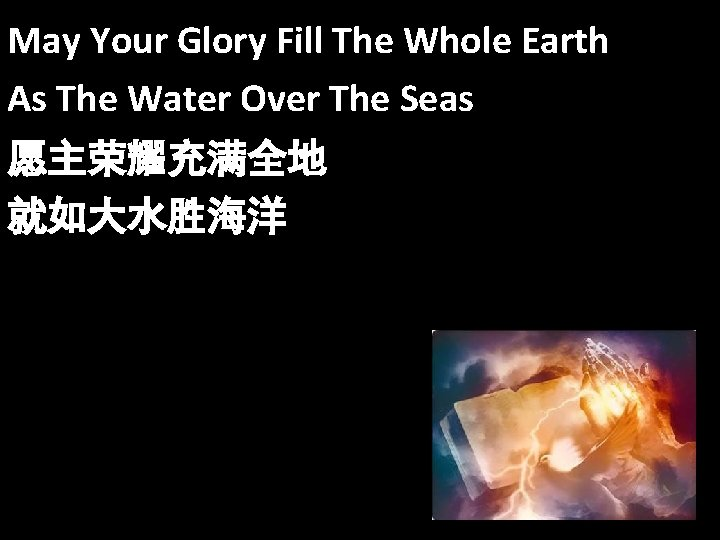 May Your Glory Fill The Whole Earth As The Water Over The Seas 愿主荣耀充满全地