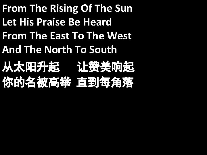 From The Rising Of The Sun Let His Praise Be Heard From The East