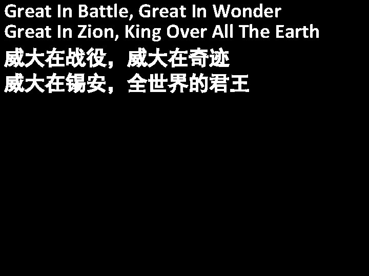 Great In Battle, Great In Wonder Great In Zion, King Over All The Earth