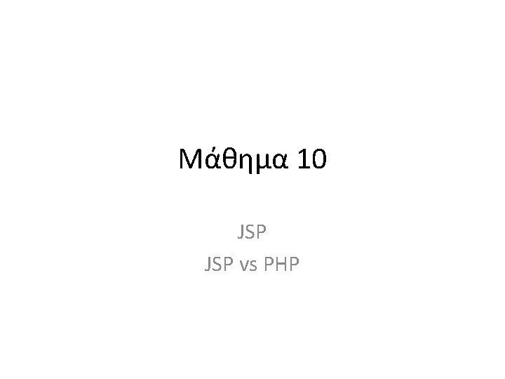 Μάθημα 10 JSP vs PHP