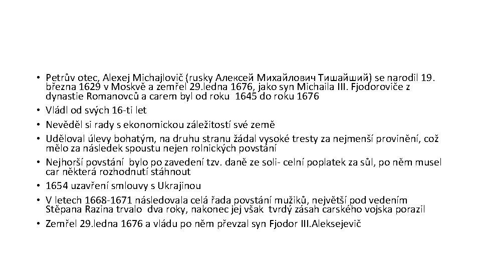 • Petrův otec, Alexej Michajlovič (rusky Алексей Михайлович Тишайший) se narodil 19. března