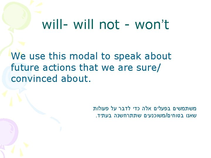 will- will not - won't We use this modal to speak about future actions