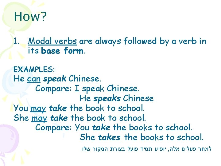 How? 1. Modal verbs are always followed by a verb in its base form