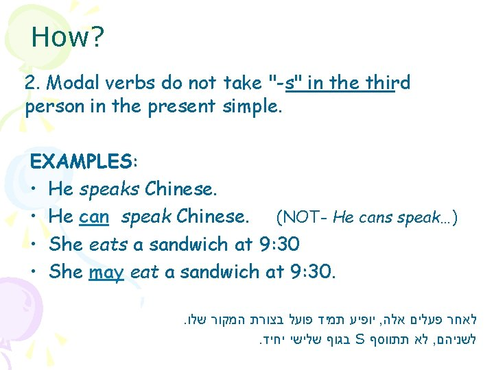 """How? 2. Modal verbs do not take """"-s"""" in the third person in the"""