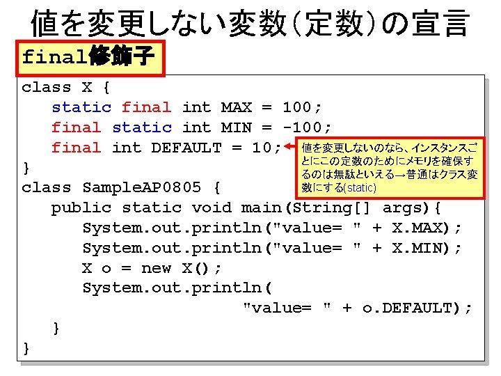 値を変更しない変数(定数)の宣言 final修飾子 class X { static final int MAX = 100; final static int