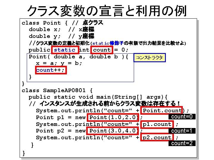 クラス変数の宣言と利用の例 class Point { // 点クラス double x; // x座標 double y; // y座標