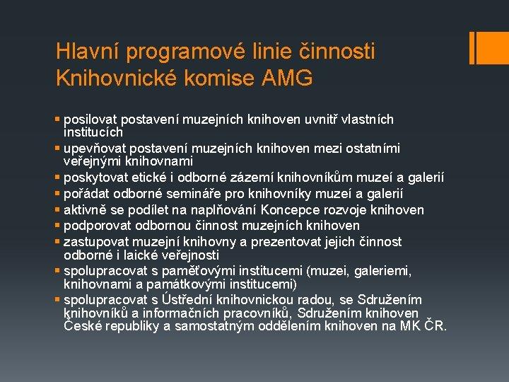 Hlavní programové linie činnosti Knihovnické komise AMG § posilovat postavení muzejních knihoven uvnitř vlastních