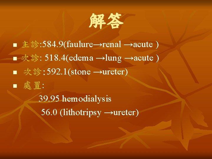 解答 n n 主診: 584. 9(faulure→renal →acute ) 次診: 518. 4(edema →lung →acute )