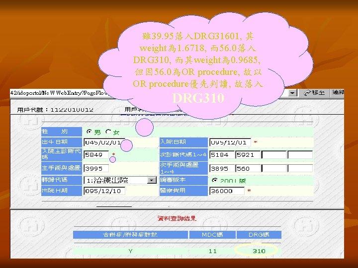 雖 39. 95落入DRG 31601, 其 weight為 1. 6718, 而56. 0落入 DRG 310, 而其weight為 0.