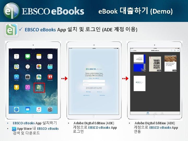 e. Book 대출하기 (Demo) ü EBSCO e. Books App 설치 및 로그인 (ADE 계정