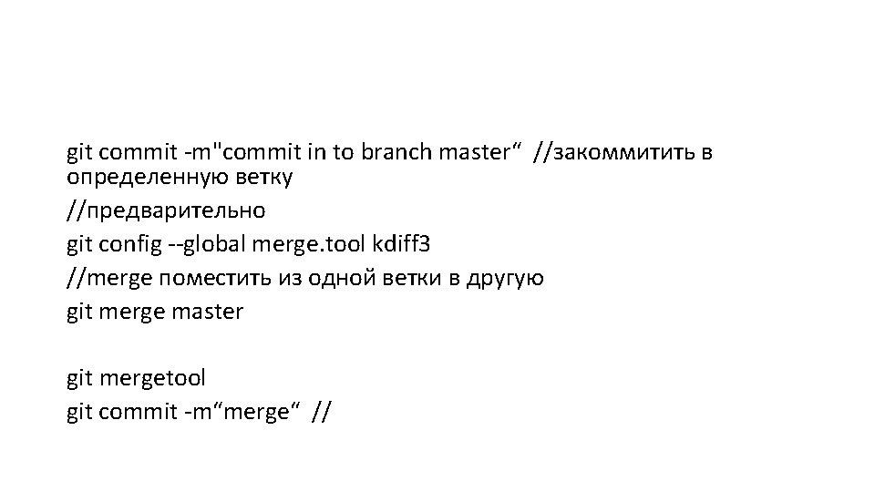 "git commit -m""commit in to branch master"" //закоммитить в определенную ветку //предварительно git config"
