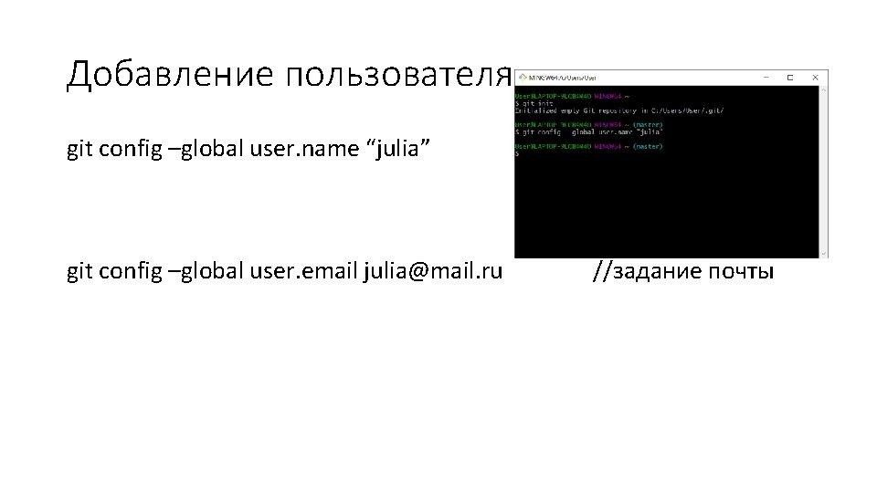 "Добавление пользователя git config –global user. name ""julia"" git config –global user. email julia@mail."