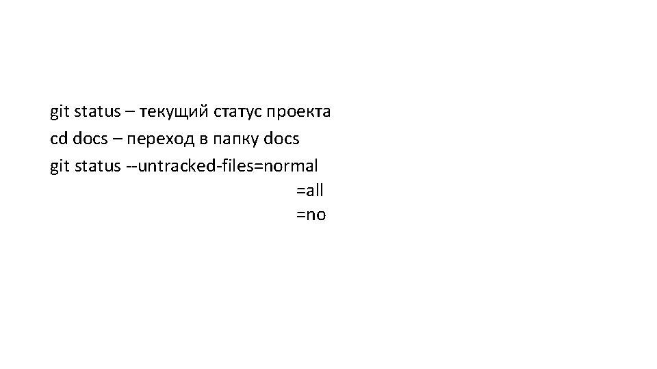 git status – текущий статус проекта cd docs – переход в папку docs git
