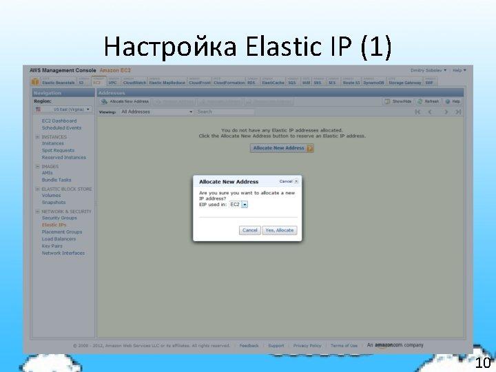 Настройка Elastic IP (1) 10