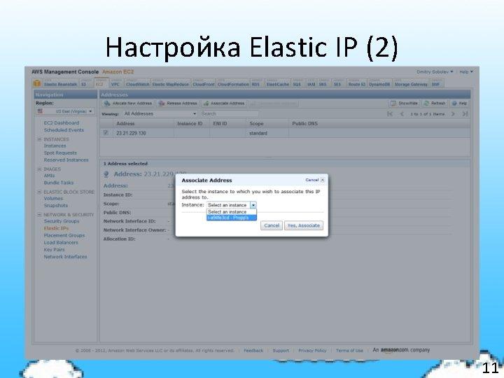 Настройка Elastic IP (2) 11