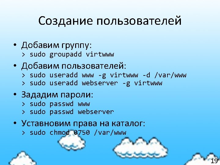 Создание пользователей • Добавим группу: > sudo groupadd virtwww • Добавим пользователей: > sudo