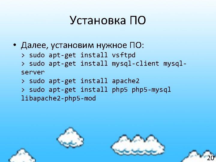Установка ПО • Далее, установим нужное ПО: > sudo apt-get install server > sudo