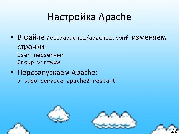 Настройка Apache • В файле /etc/apache 2. conf изменяем строчки: User webserver Group virtwww