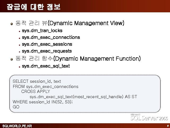 잠금에 대한 정보 동적 관리 뷰(Dynamic Management View) sys. dm_tran_locks sys. dm_exec_connections sys. dm_exec_sessions
