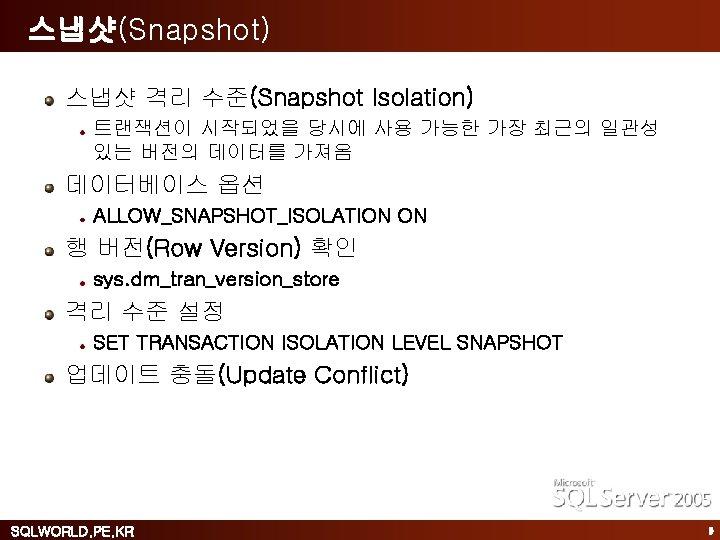 스냅샷(Snapshot) 스냅샷 격리 수준(Snapshot Isolation) 트랜잭션이 시작되었을 당시에 사용 가능한 가장 최근의 일관성 있는