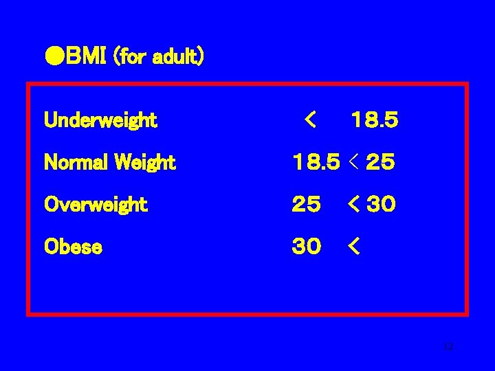 ●BMI (for adult) Underweight < 18. 5 Normal Weight 18. 5 < 25 Overweight