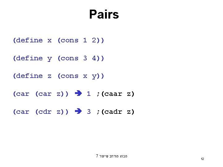 Pairs (define x (cons 1 2)) (define y (cons 3 4)) (define z (cons