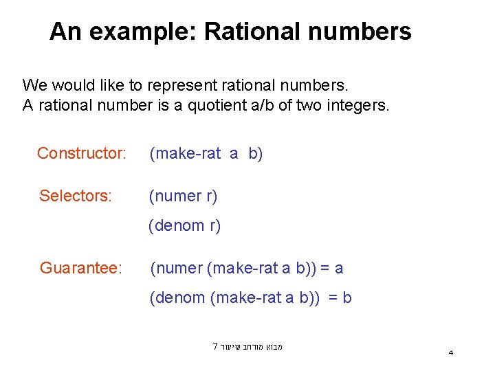 An example: Rational numbers We would like to represent rational numbers. A rational number