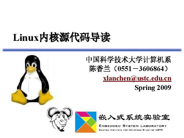 Linux内核源代码导读 中国科学技术大学计算机系 陈香兰(0551-3606864) xlanchen@ustc. edu. cn Spring 2009