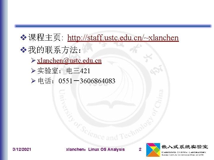 v 课程主页: http: //staff. ustc. edu. cn/~xlanchen v 我的联系方法: Ø xlanchen@ustc. edu. cn Ø