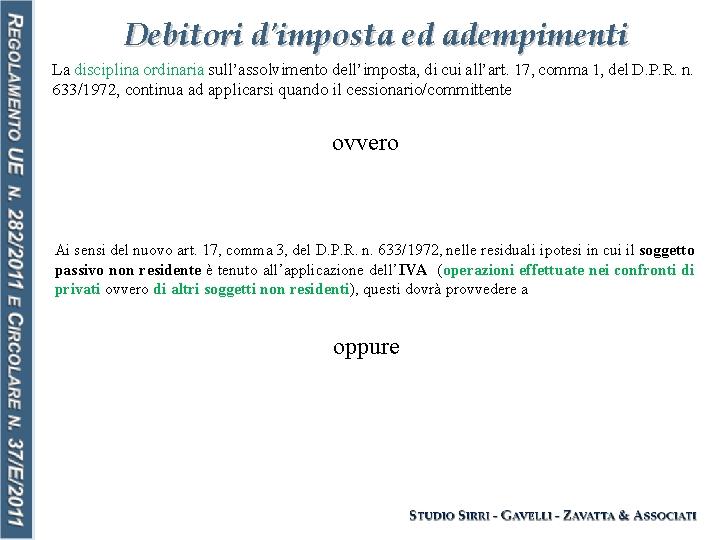 Debitori d'imposta ed adempimenti La disciplina ordinaria sull'assolvimento dell'imposta, di cui all'art. 17, comma