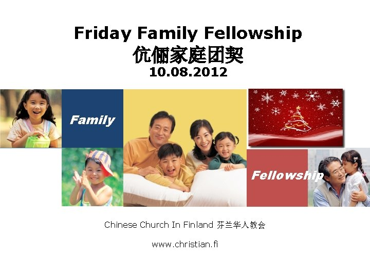 Friday Family Fellowship 伉俪家庭团契 10. 08. 2012 Family Fellowship Chinese Church In Finland 芬兰华人教会