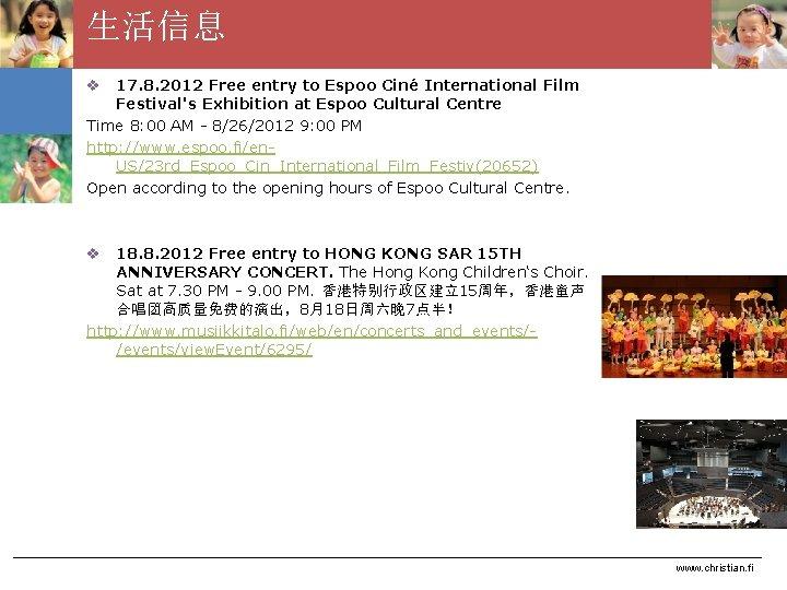 生活信息 v 17. 8. 2012 Free entry to Espoo Ciné International Film Festival's Exhibition