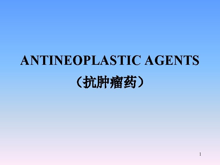 ANTINEOPLASTIC AGENTS (抗肿瘤药) 1
