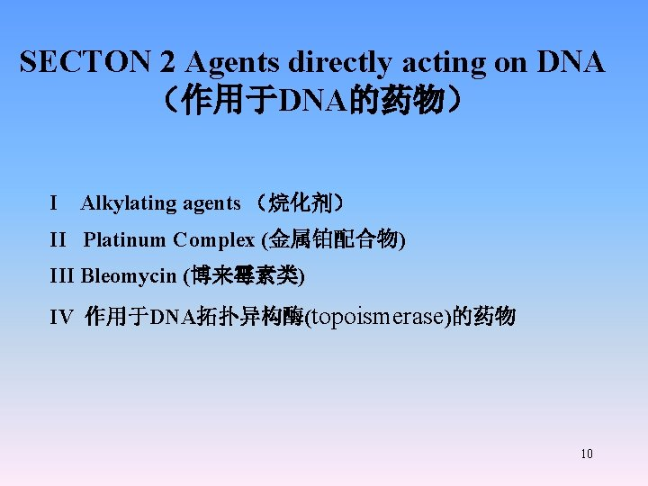SECTON 2 Agents directly acting on DNA (作用于DNA的药物) I Alkylating agents (烷化剂) II Platinum