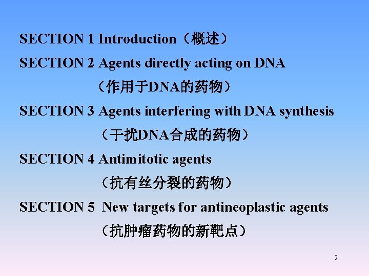 SECTION 1 Introduction(概述) SECTION 2 Agents directly acting on DNA (作用于DNA的药物) SECTION 3 Agents
