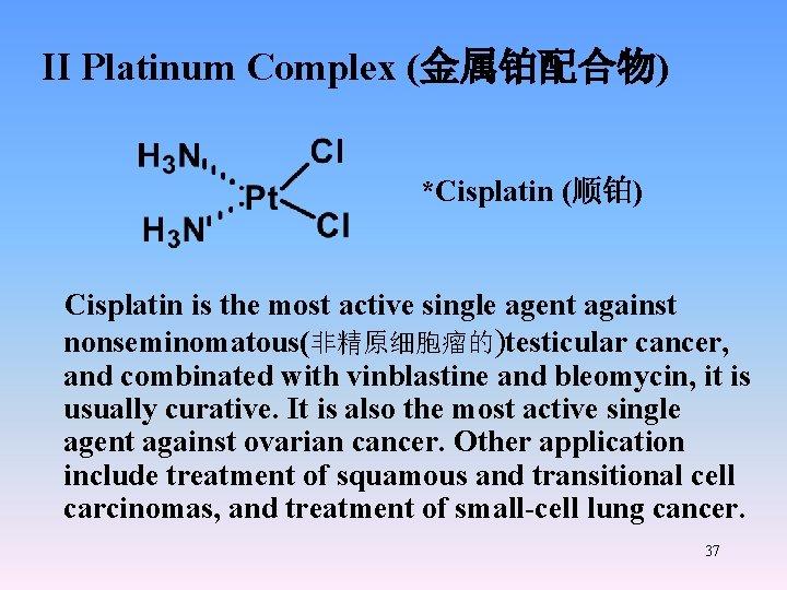 II Platinum Complex (金属铂配合物) *Cisplatin (顺铂) Cisplatin is the most active single agent against