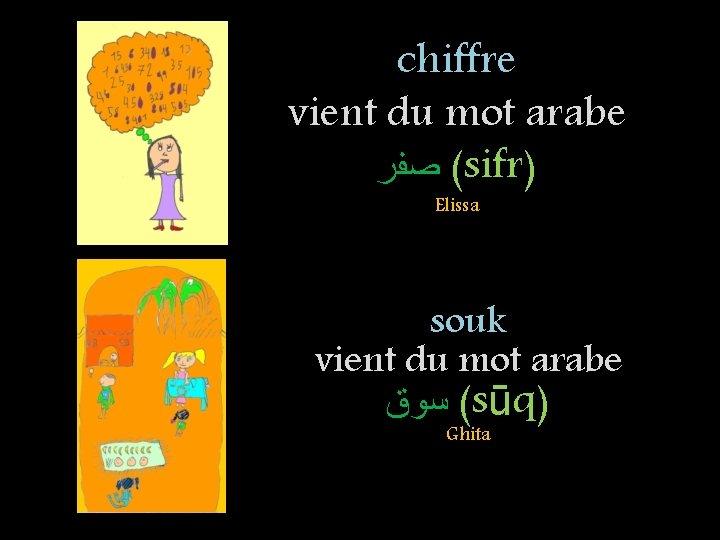 chiffre vient du mot arabe ( ﺻﻔﺮ sifr) Elissa souk vient du mot arabe