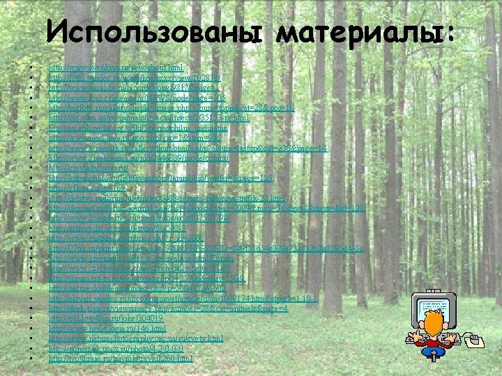 Использованы материалы: • • • • • • • • http: //www. evenkiya. ru/new/about.