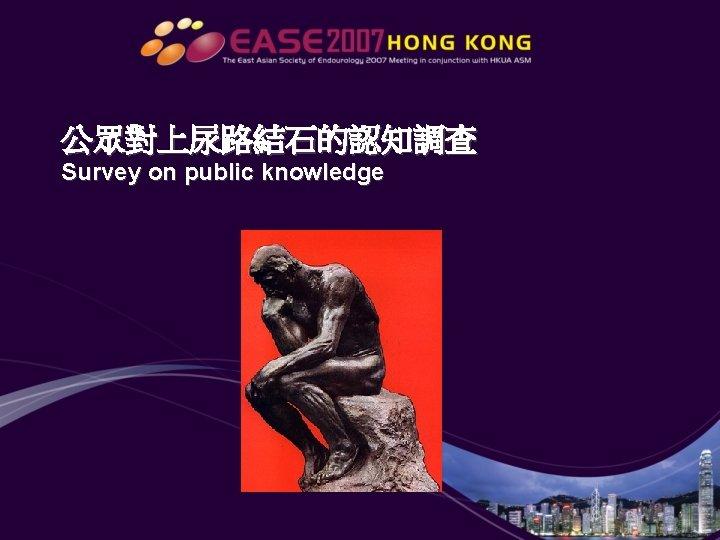 公眾對上尿路結石的認知調查 Survey on public knowledge
