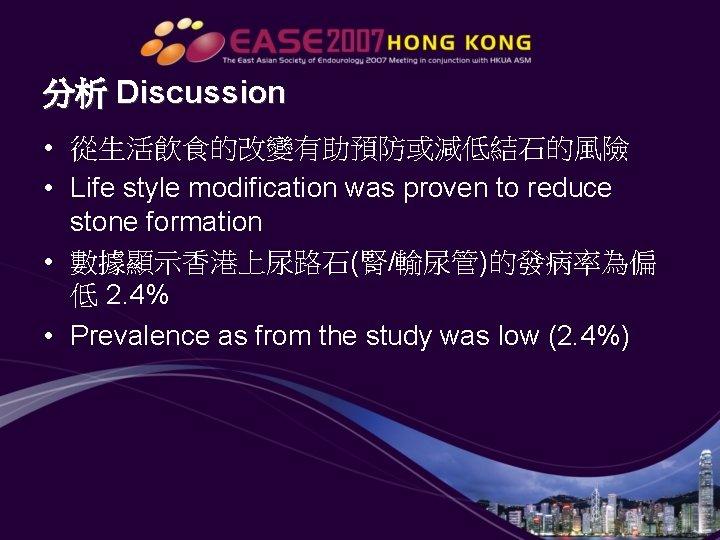 分析 Discussion • 從生活飲食的改變有助預防或減低結石的風險 • Life style modification was proven to reduce stone formation
