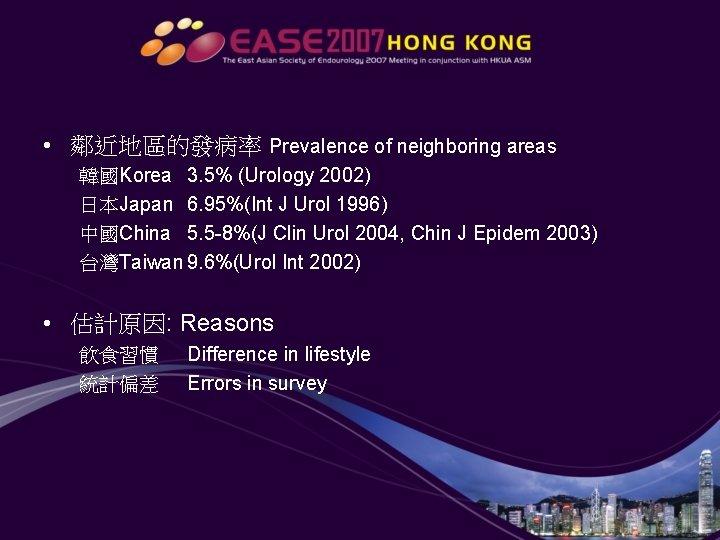 • 鄰近地區的發病率 Prevalence of neighboring areas 韓國Korea 3. 5% (Urology 2002) 日本Japan 6.