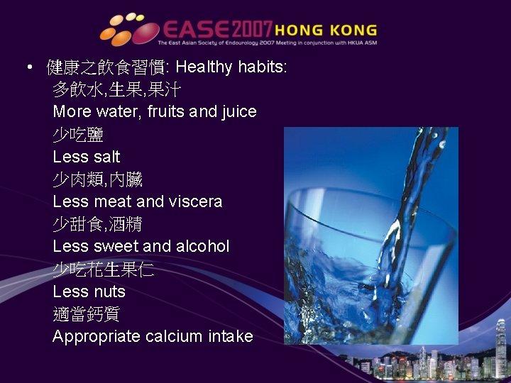 • 健康之飲食習慣: Healthy habits: 多飲水, 生果, 果汁 More water, fruits and juice 少吃鹽
