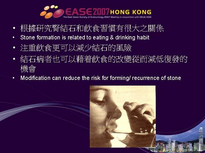 • 根據研究腎結石和飲食習慣有很大之關係 • Stone formation is related to eating & drinking habit •