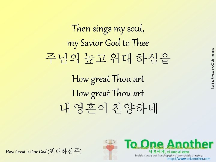 How great Thou art 내 영혼이 찬양하네 How Great is Our God (위대하신 주)