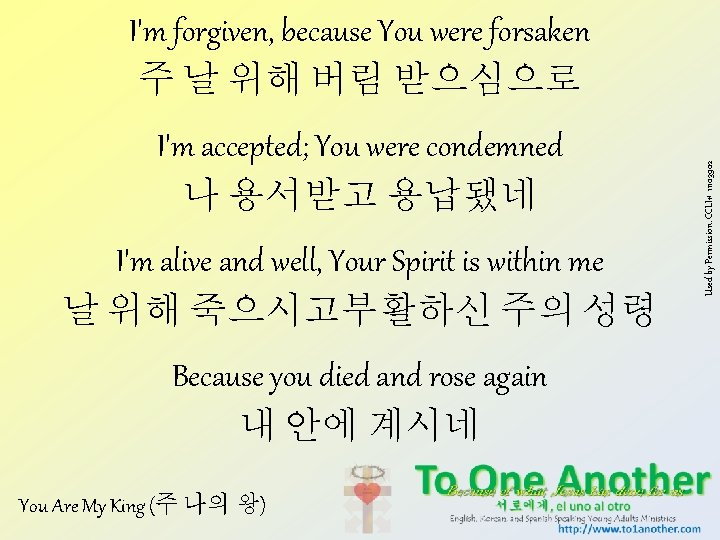 I'm accepted; You were condemned 나 용서받고 용납됐네 I'm alive and well, Your Spirit
